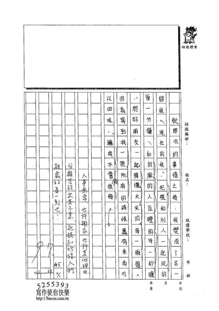 104W5408鄭伊荏 (3)