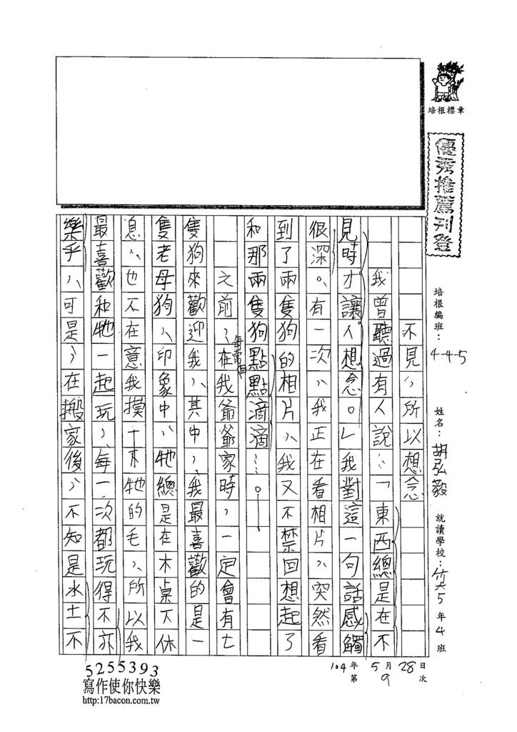 104W5409胡弘毅 (1)
