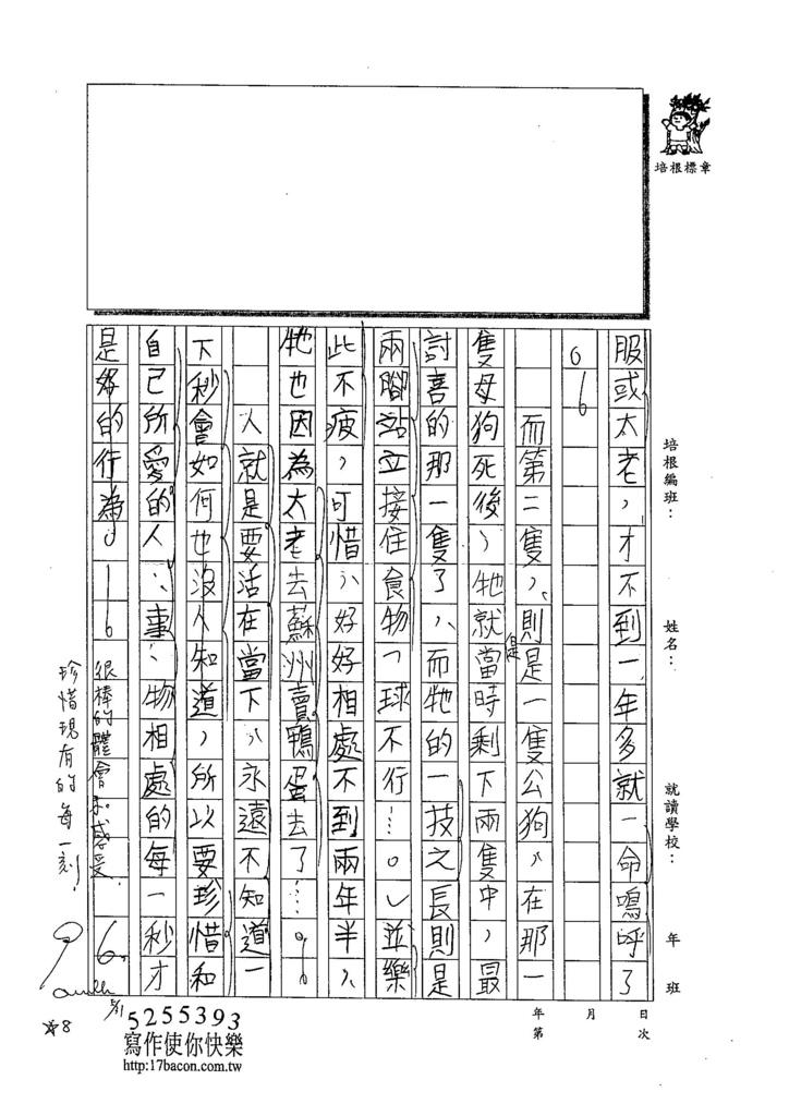 104W5409胡弘毅 (2)