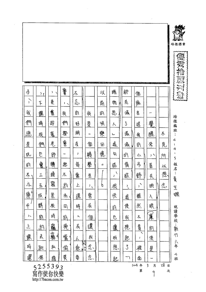 104W5409黃芝嫻 (1)