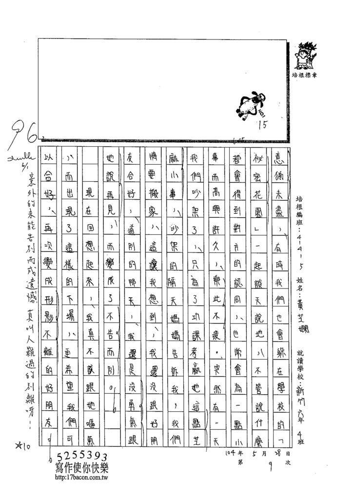 104W5409黃芝嫻 (2)