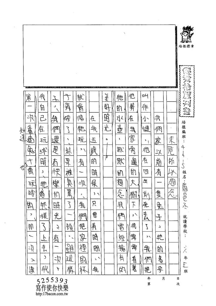 104W5409簡邑丞 (1)