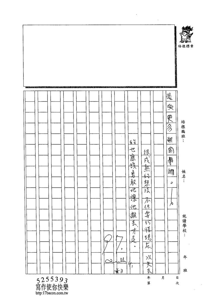 104W5409簡邑丞 (3)