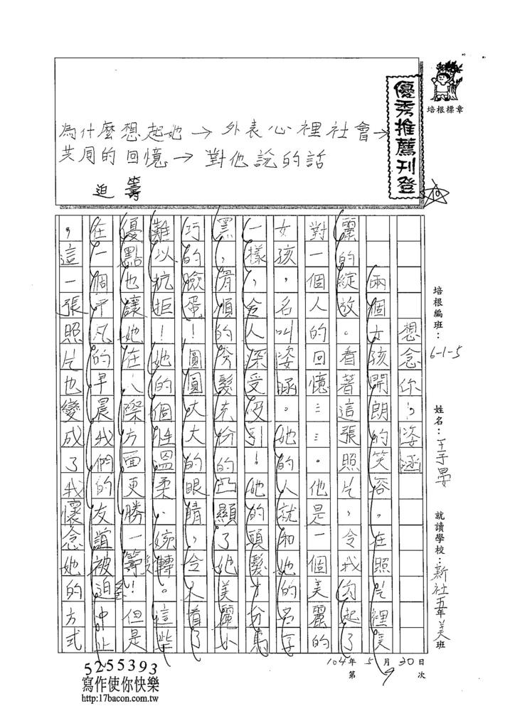 104W5409王于晏 (1)