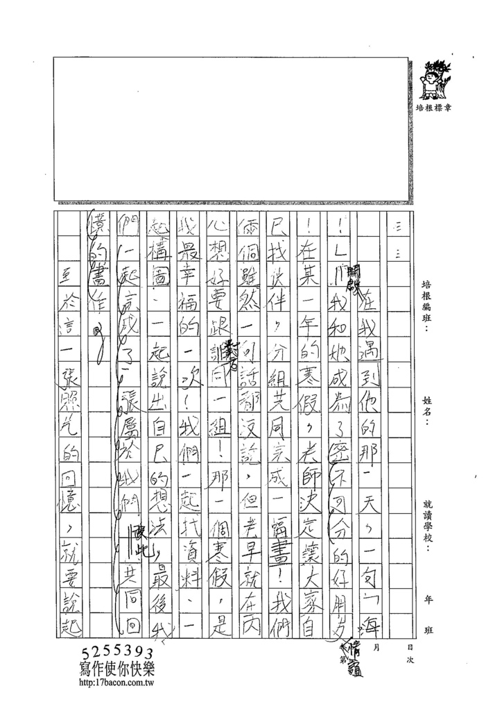 104W5409王于晏 (2)
