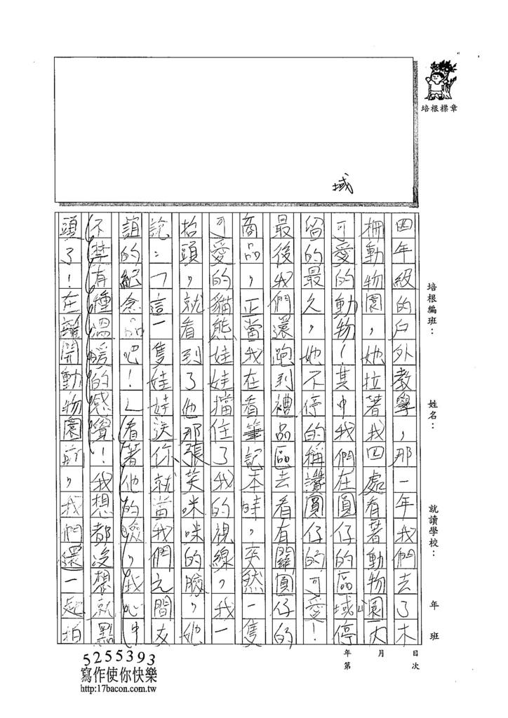 104W5409王于晏 (3)