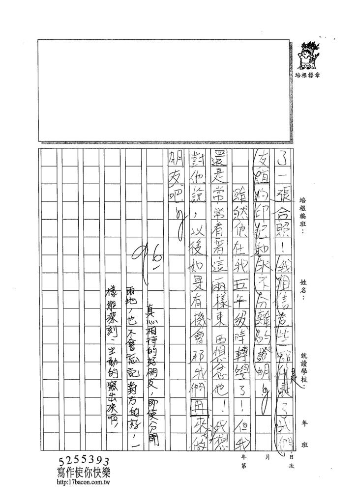 104W5409王于晏 (4)