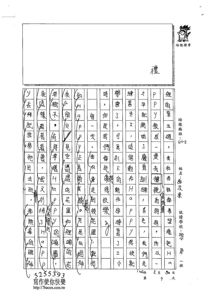 104W5409許苡柔 (2)