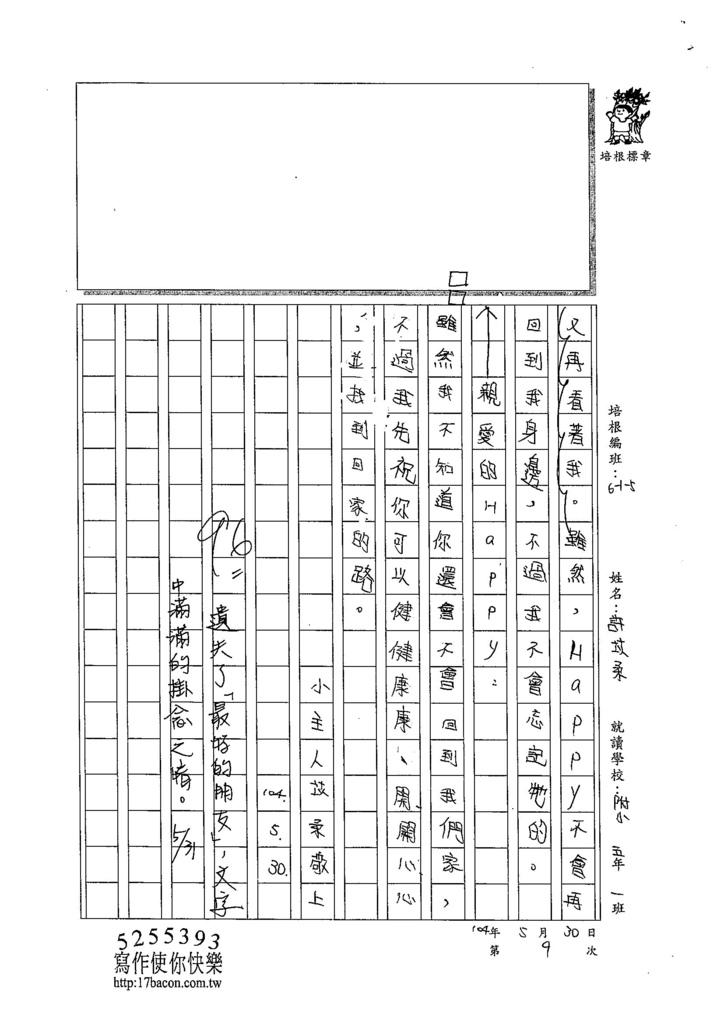 104W5409許苡柔 (3)