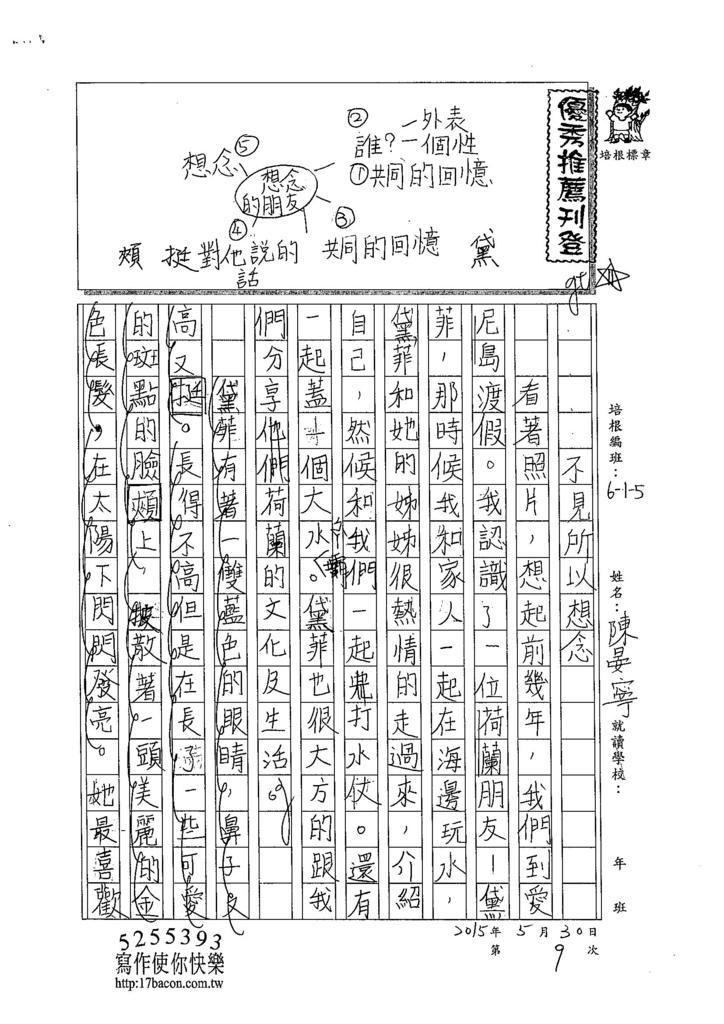 104W5409陳晏寧 (1)