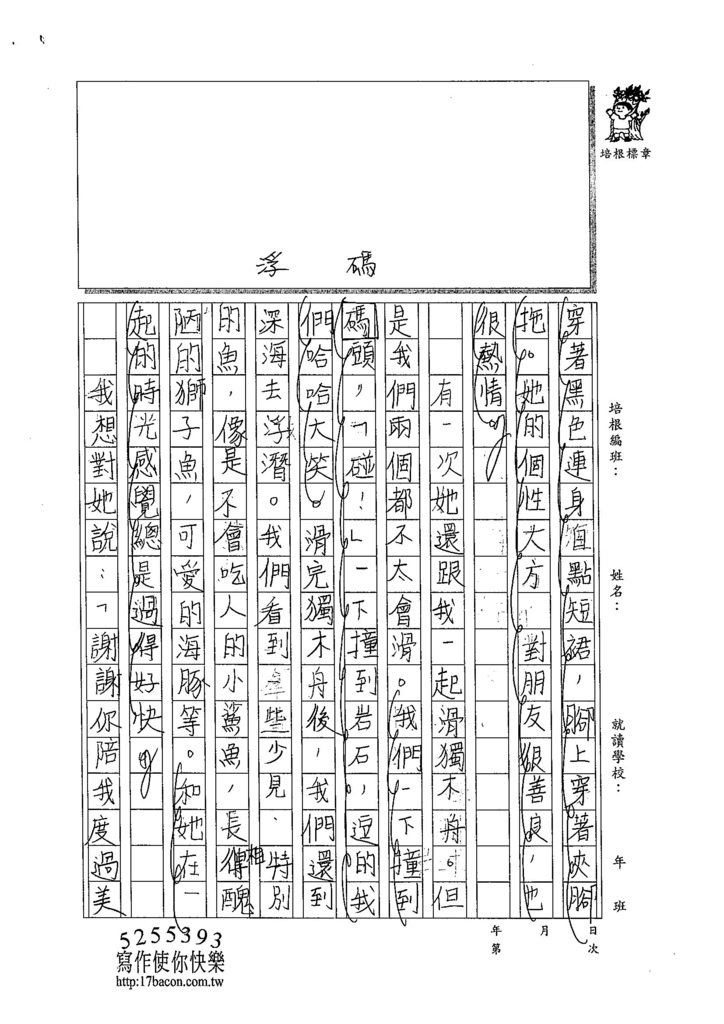 104W5409陳晏寧 (2)