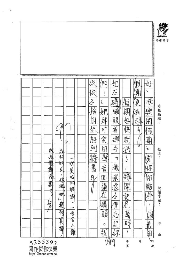 104W5409陳晏寧 (3)