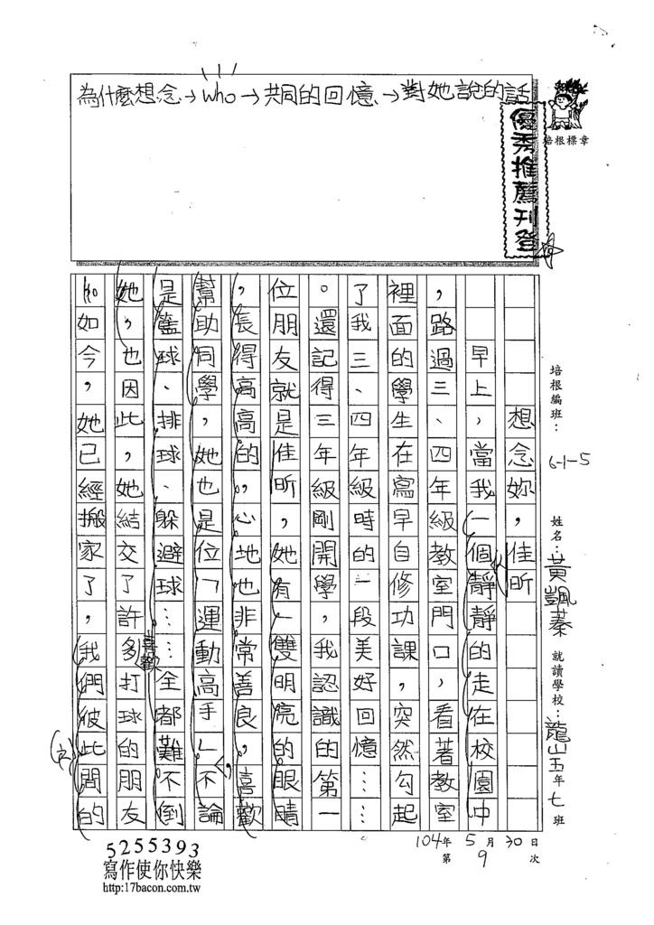 104W5409黃颽蓁 (1)