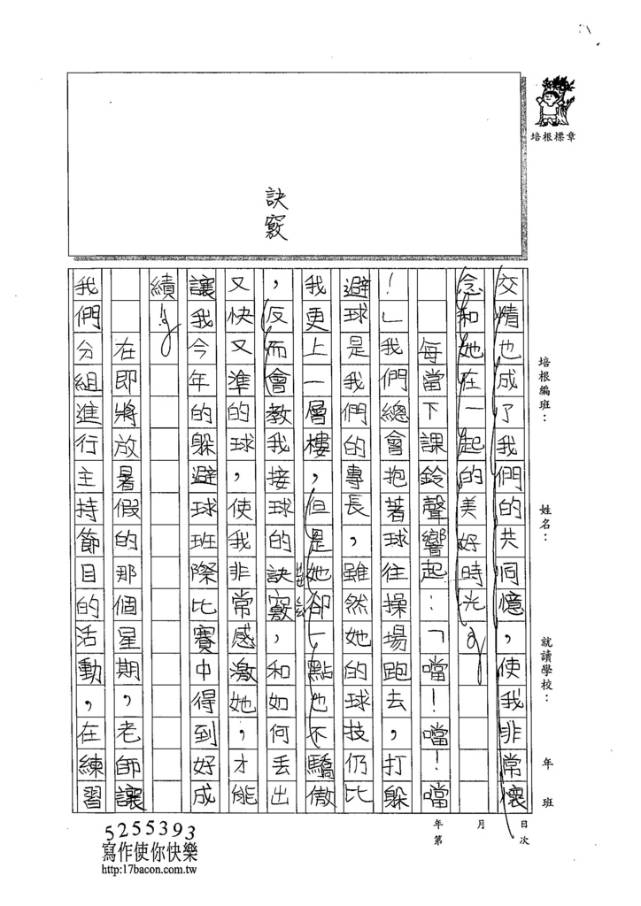 104W5409黃颽蓁 (2)