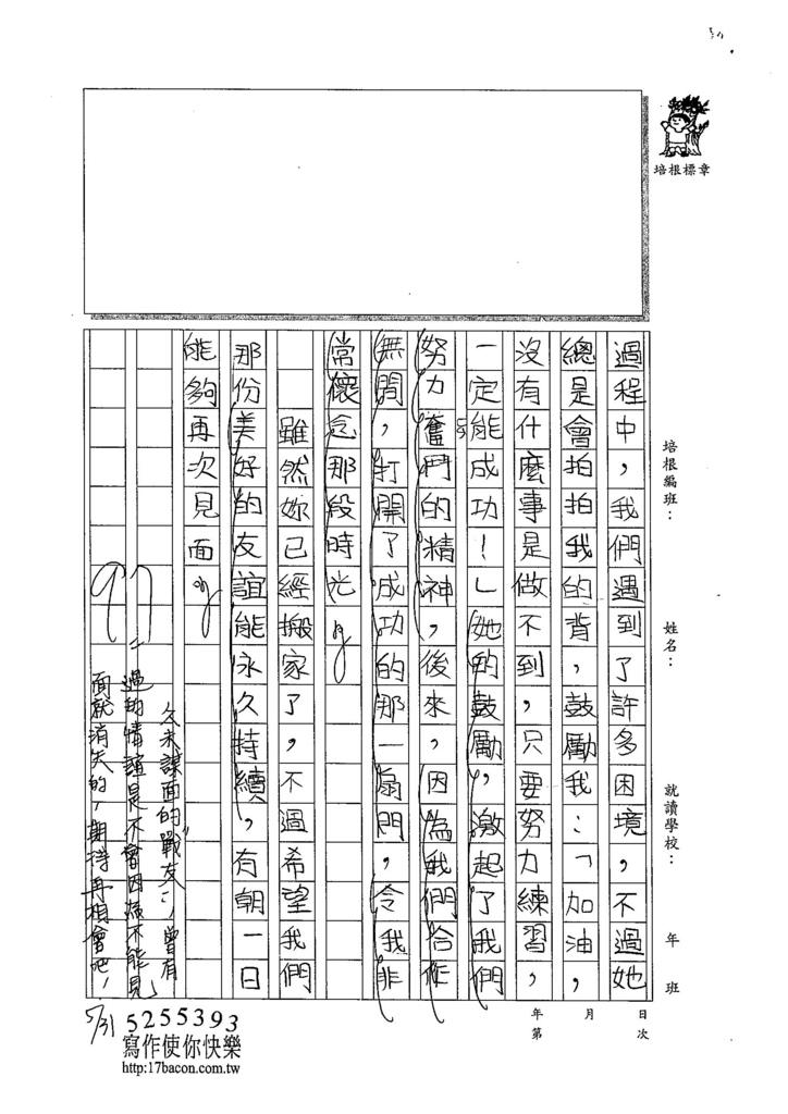 104W5409黃颽蓁 (3)