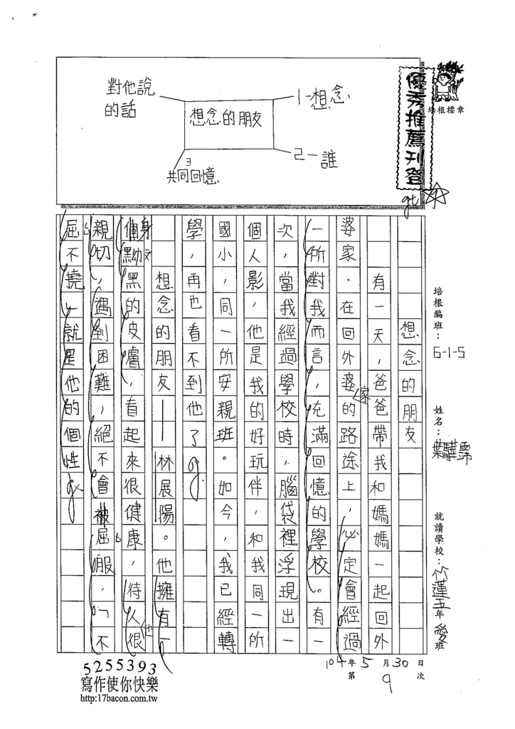 104W5409葉驊霈 (1)