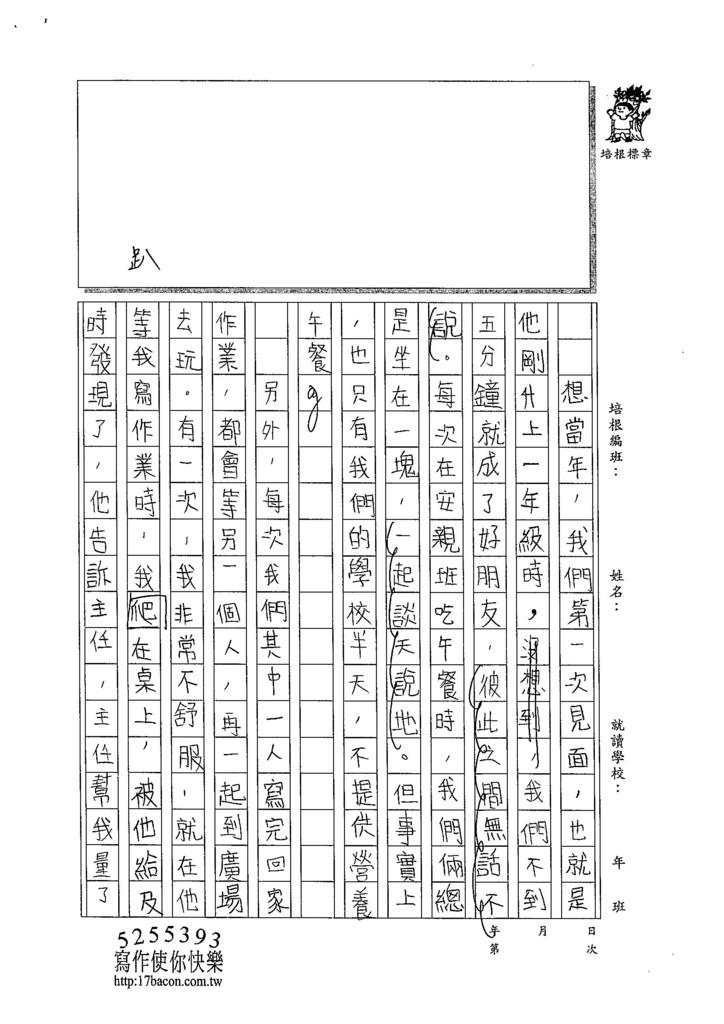 104W5409葉驊霈 (2)