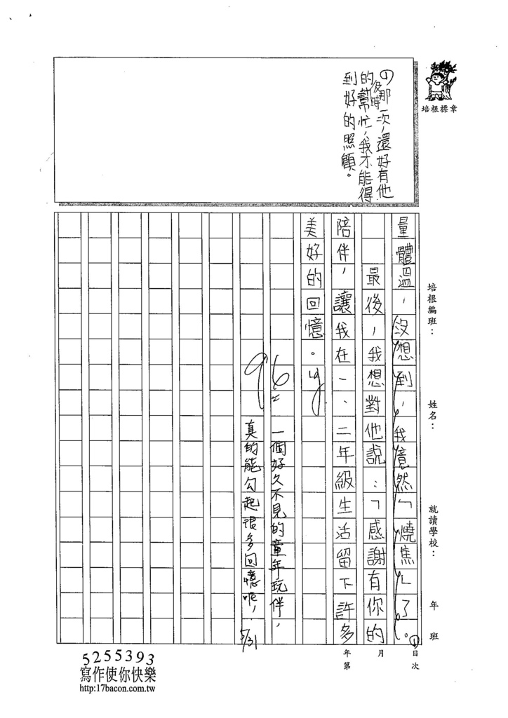 104W5409葉驊霈 (3)