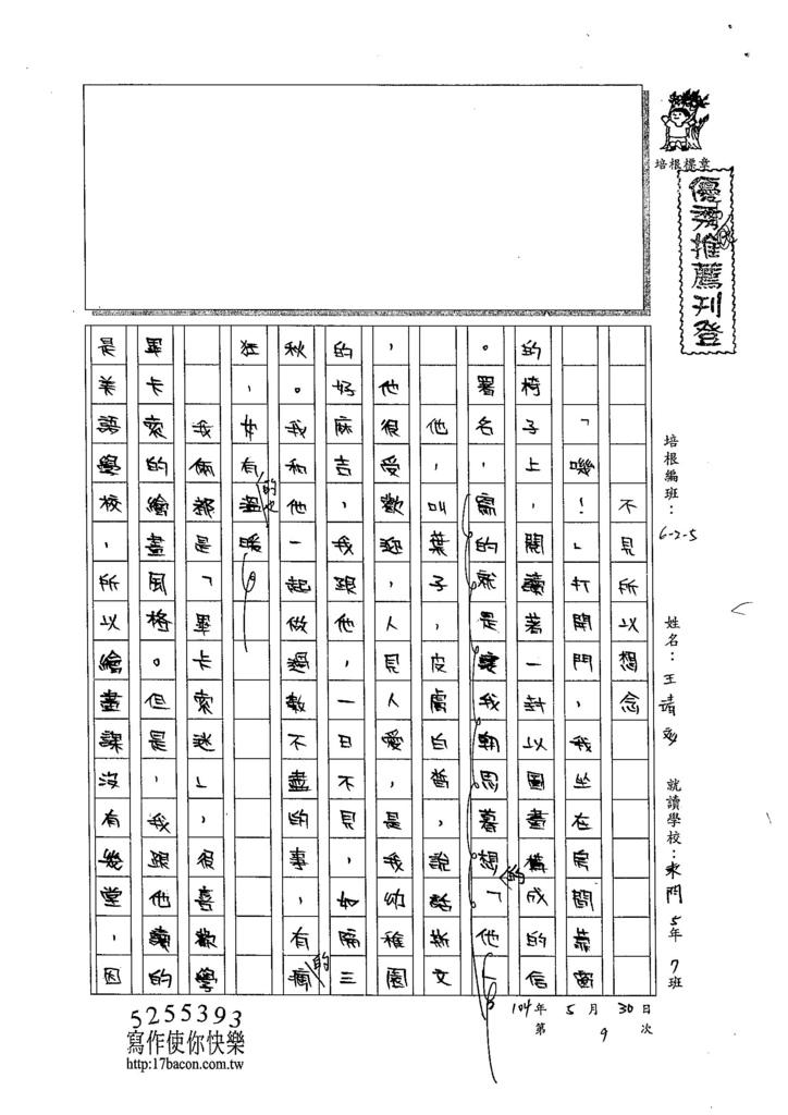 104W5409王靖文 (1)