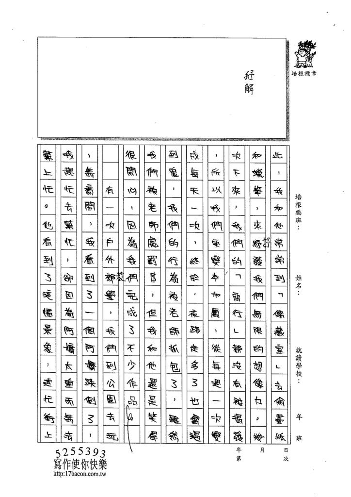 104W5409王靖文 (2)