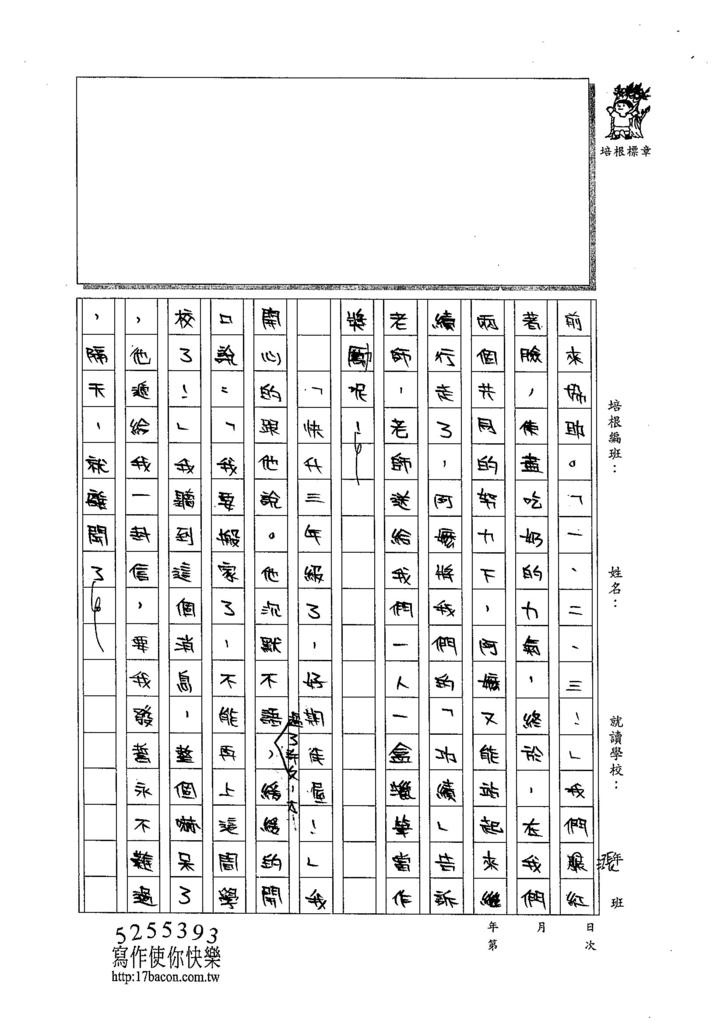 104W5409王靖文 (3)