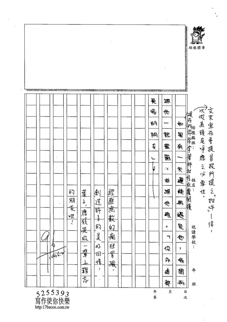 104W5409王靖文 (4)