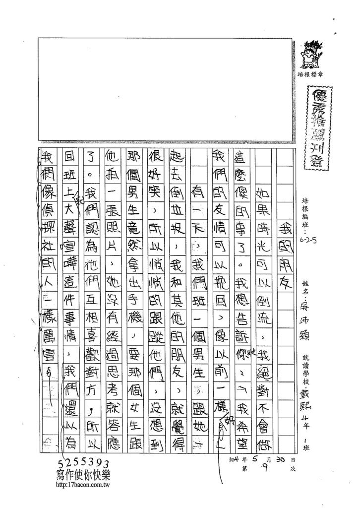 104W5409吳沛穎 (1)
