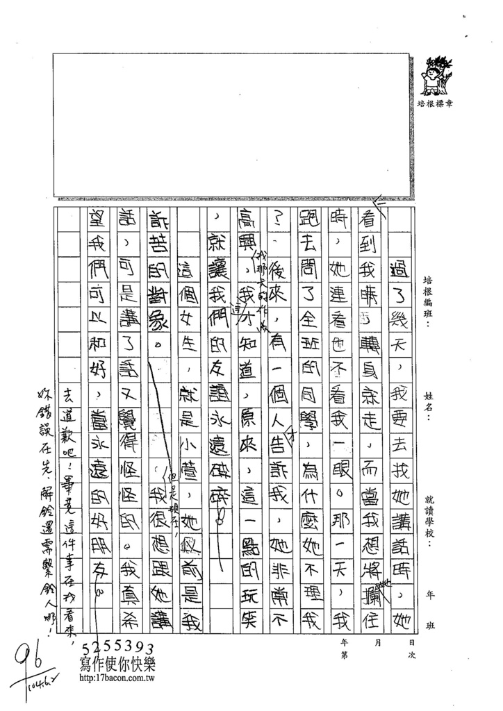 104W5409吳沛穎 (2)