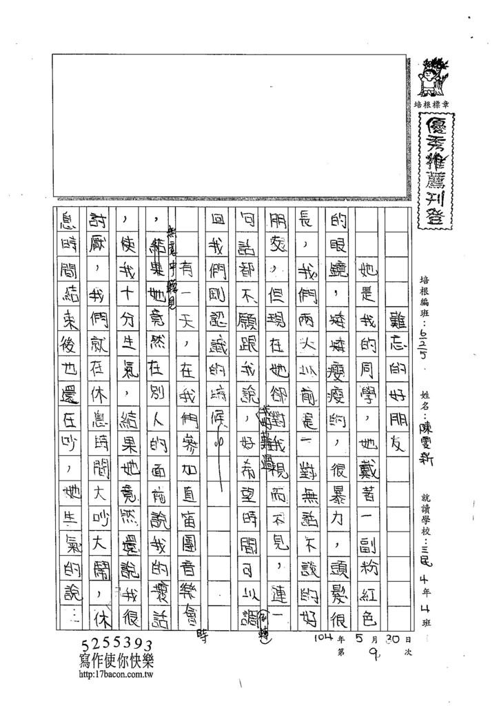 104W5409陳雯新 (1)