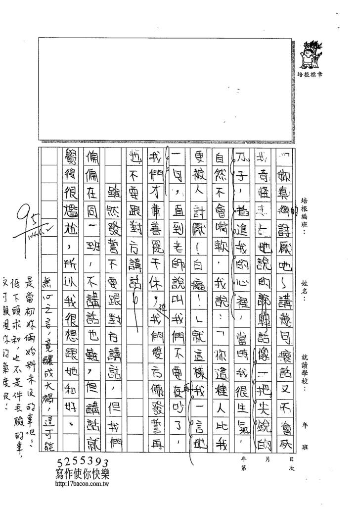 104W5409陳雯新 (2)