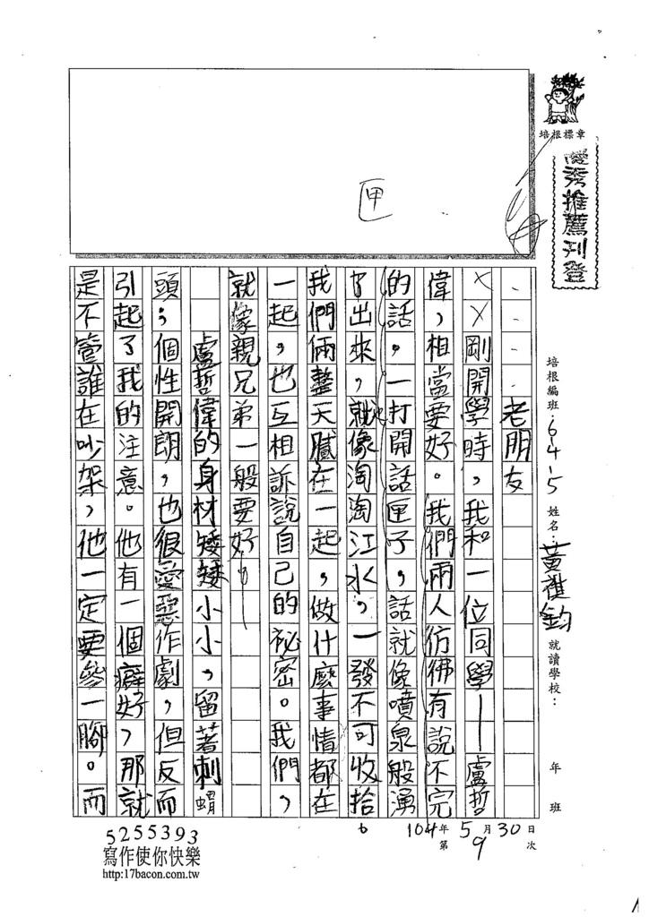 104W5409黃祺鈞 (1)