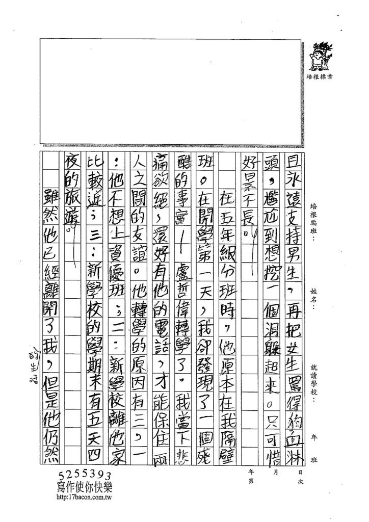 104W5409黃祺鈞 (2)
