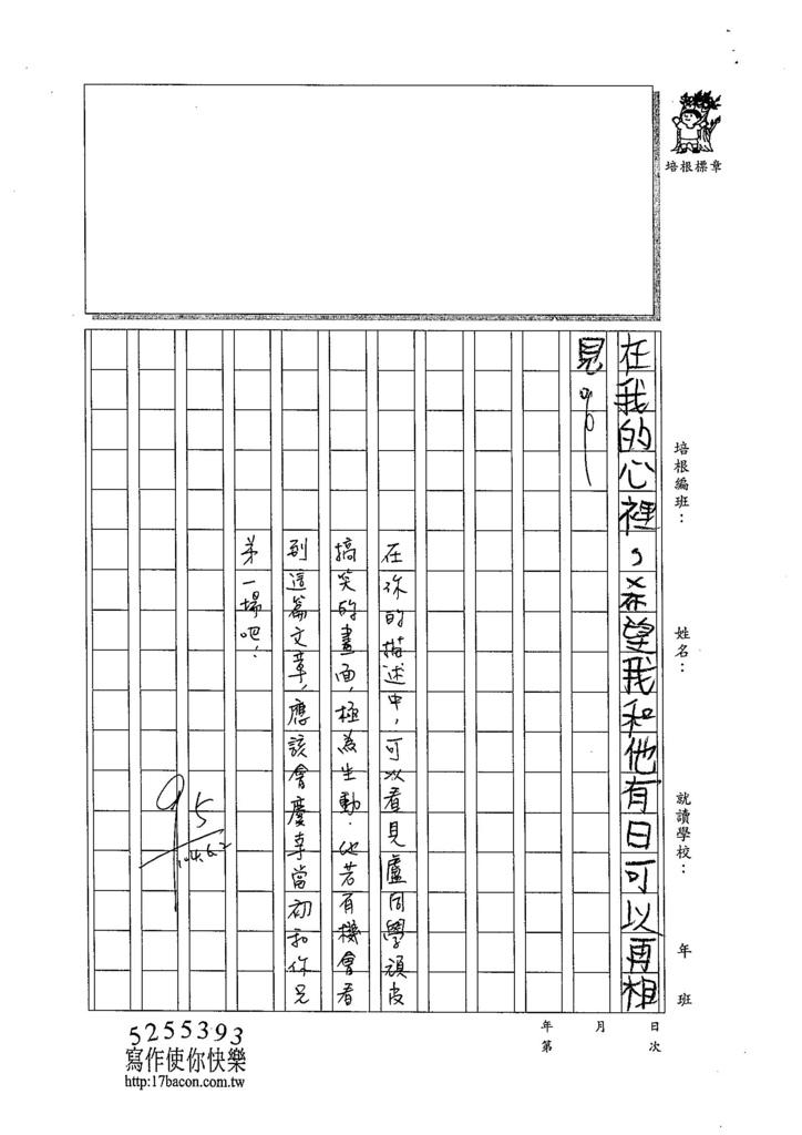 104W5409黃祺鈞 (3)
