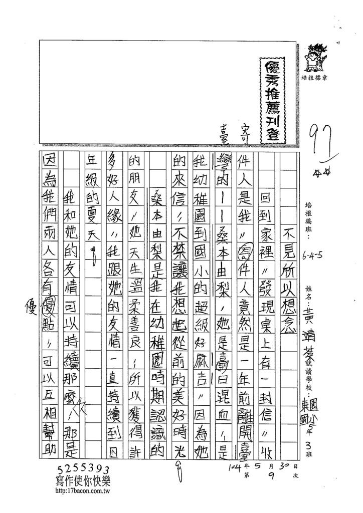 104W5409黃靖棻 (1)