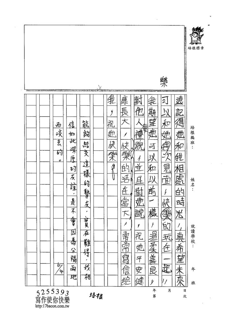 104W5409黃靖棻 (3)