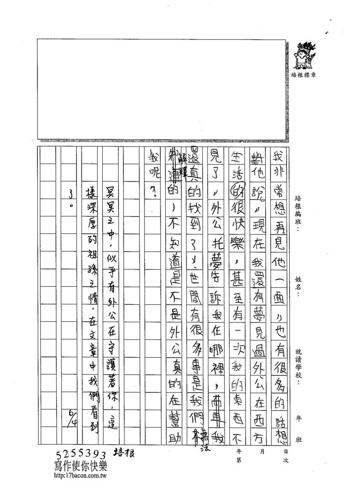 104W5409萬祐嘉 (3)