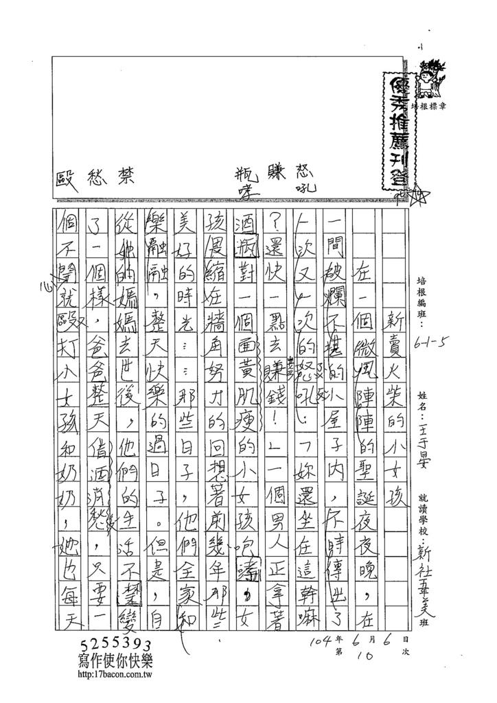 104W5410王于晏 (1)