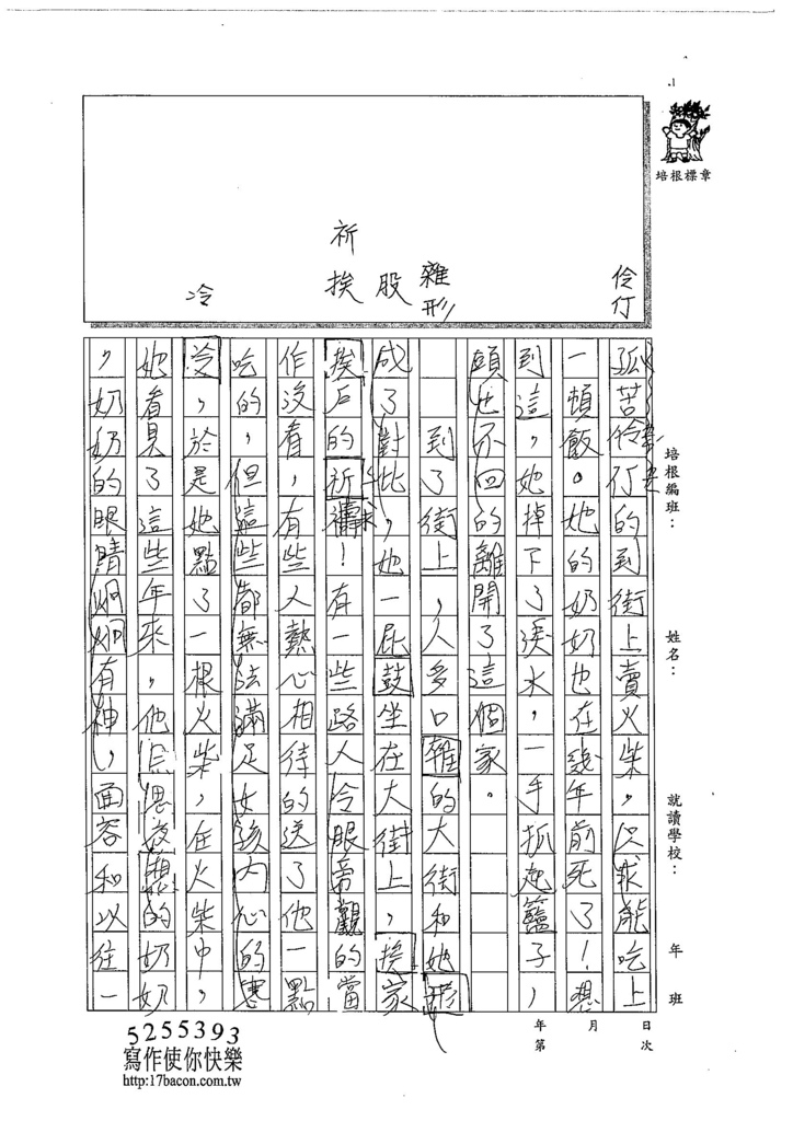104W5410王于晏 (2)