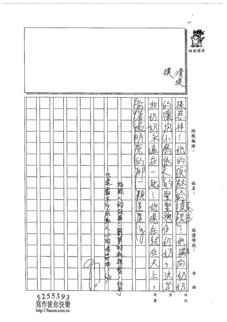 104W5410王于晏 (3)