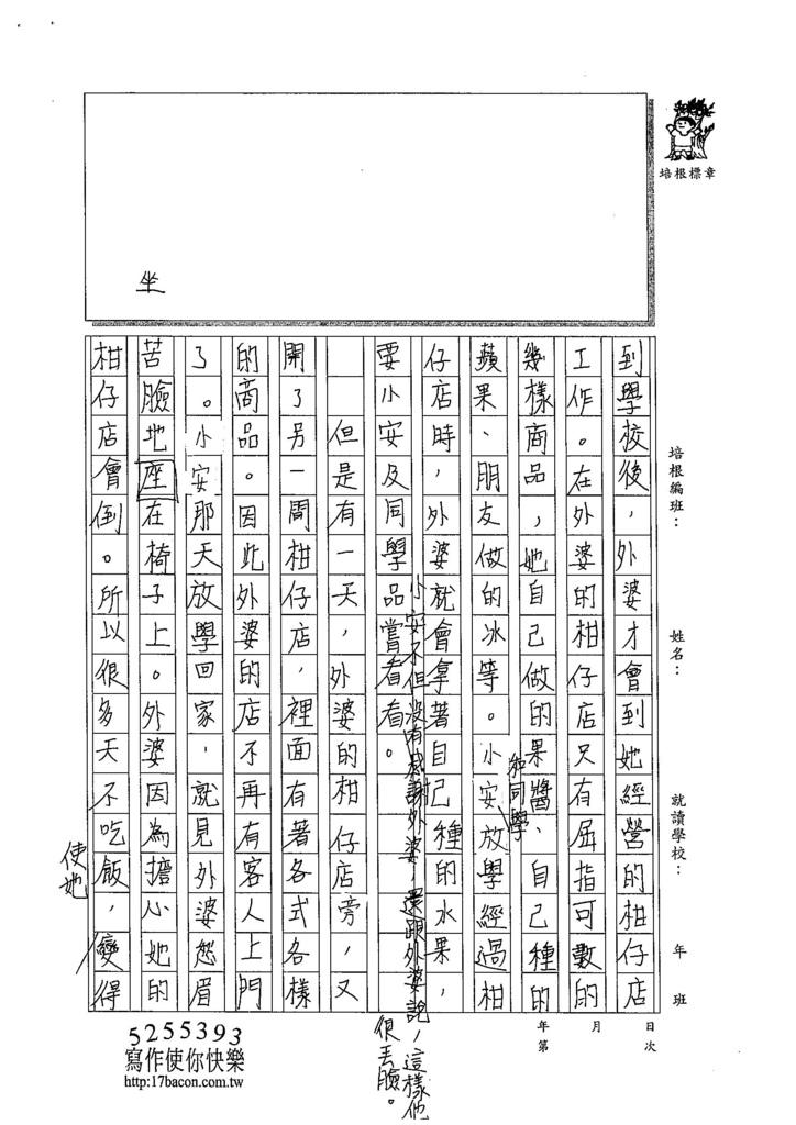 104W5410陳晏寧 (2)