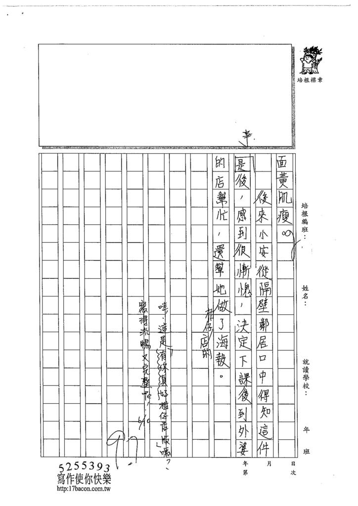 104W5410陳晏寧 (3)