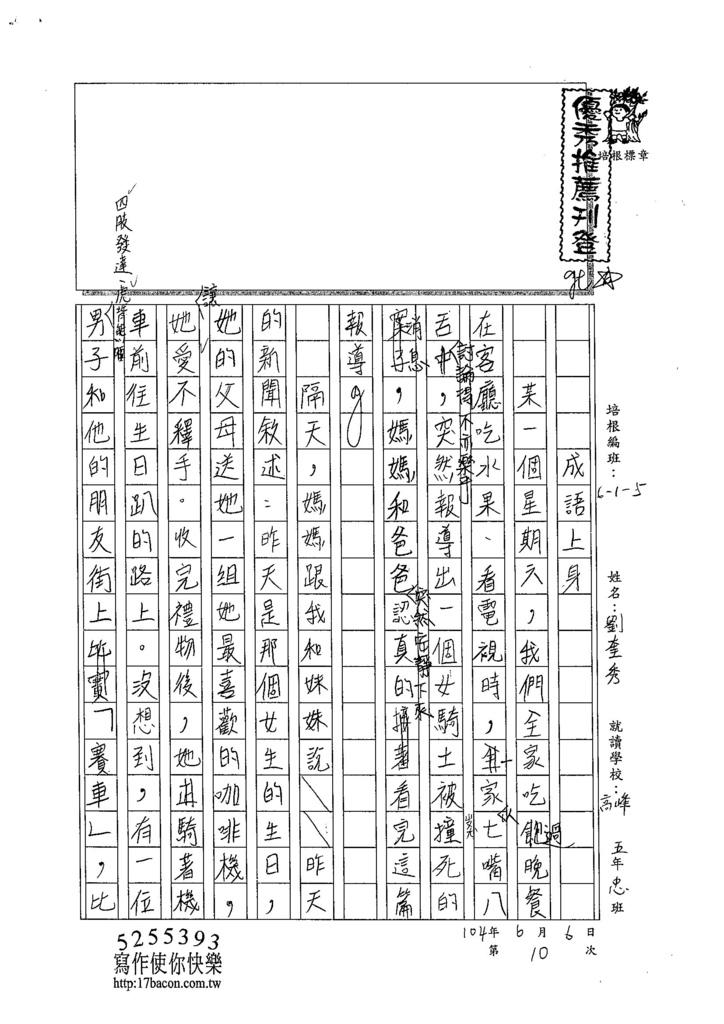 104W5410劉奎秀 (1)