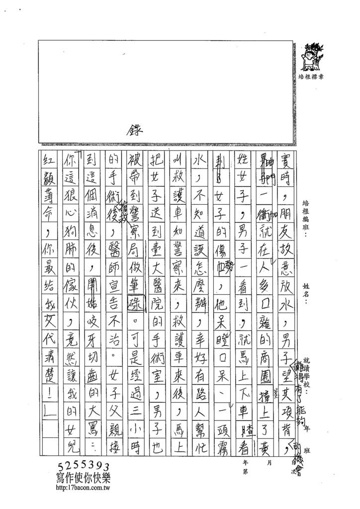 104W5410劉奎秀 (2)
