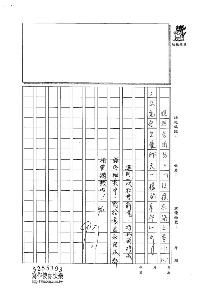 104W5410劉奎秀 (3)