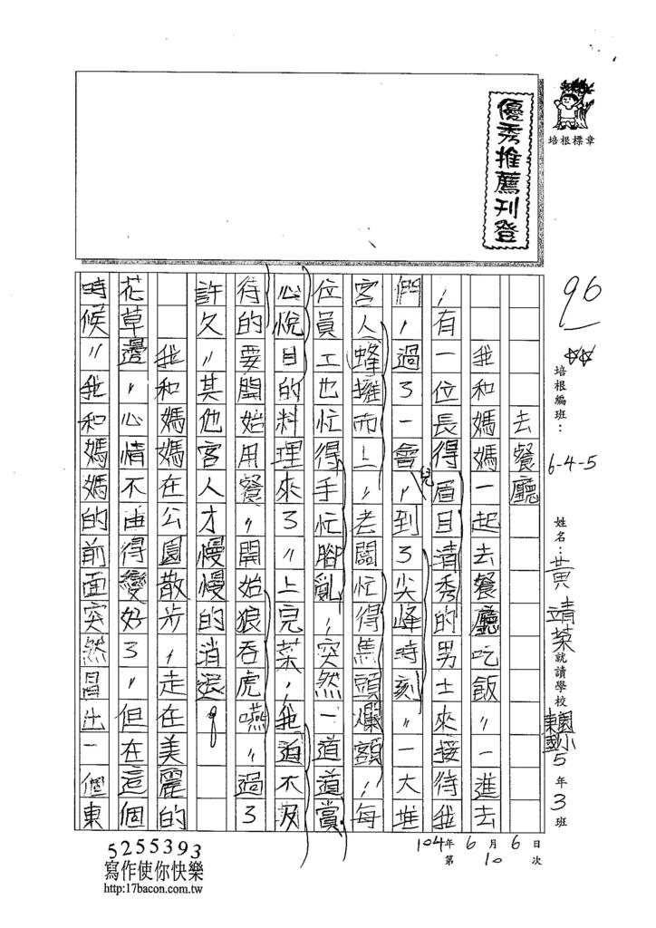 104W5410黃靖棻 (1)
