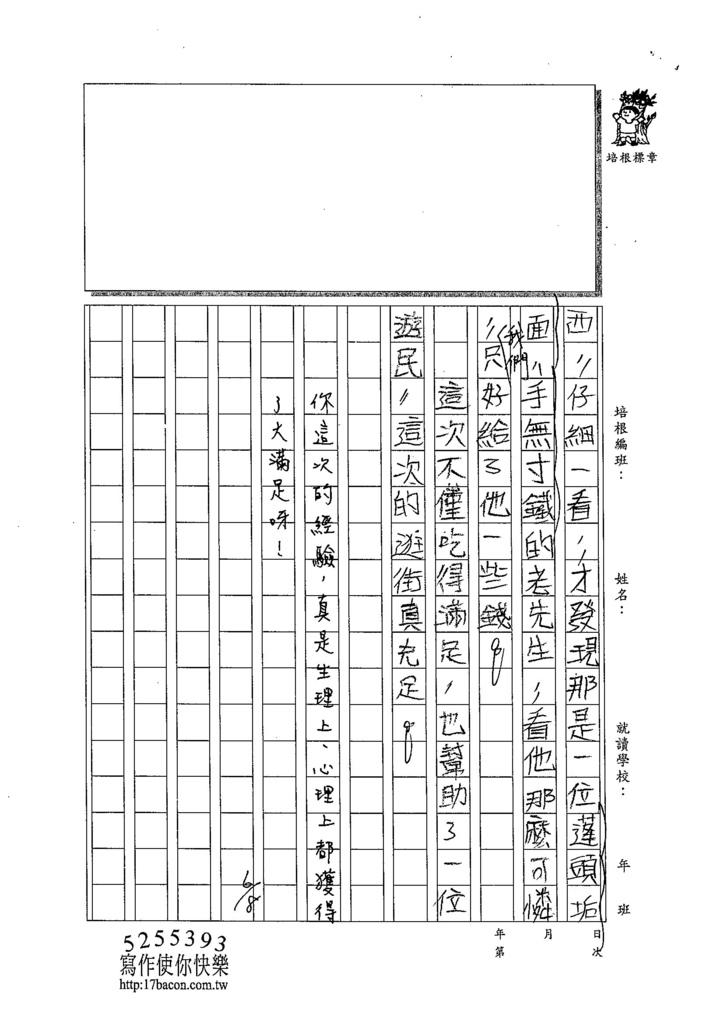 104W5410黃靖棻 (2)