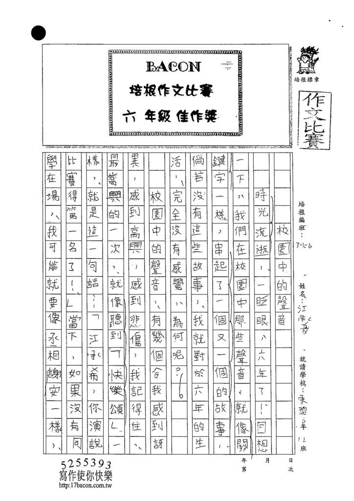 104W6405江承希 (1)