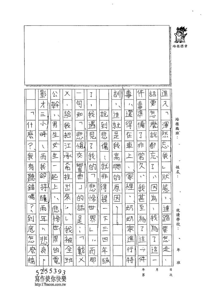 104W6405江承希 (2)
