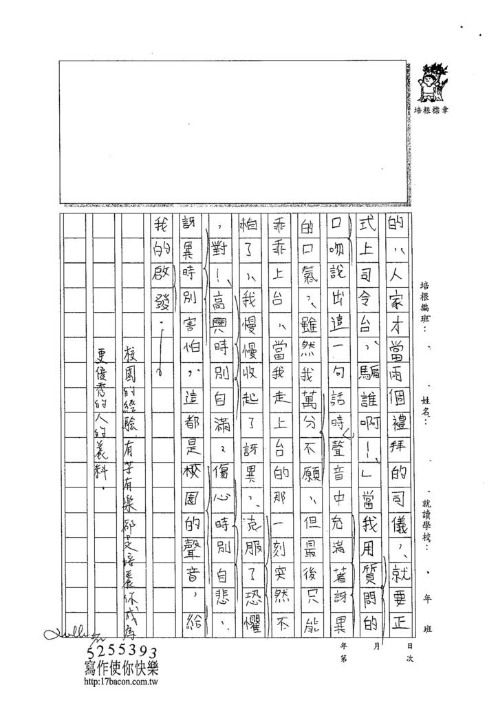 104W6405江承希 (3)
