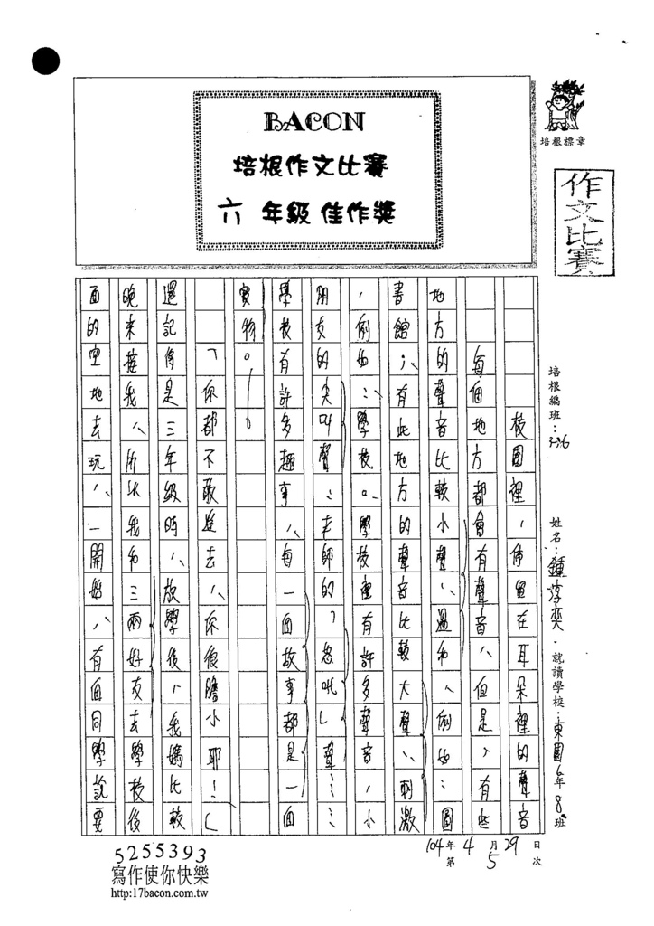 104W6405鍾淳奕 (1)